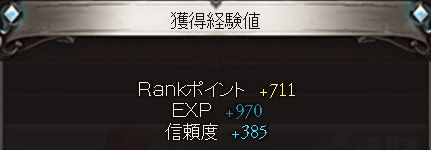 グラブル11