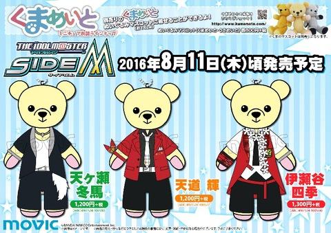 160099_aimasu_sideM_kimameito_MS