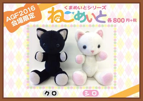 neko_pop_fuchi