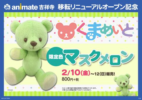 170210-0212_kumamatekichijoji_FA