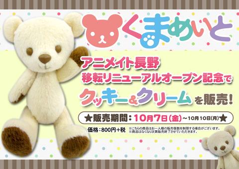 161007_1010_kumamate_nagano_JW