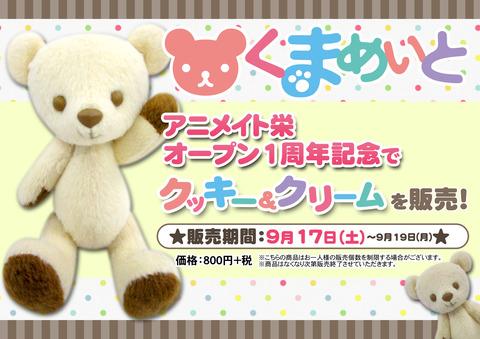 160917_0919_kumamate_sakae_JW