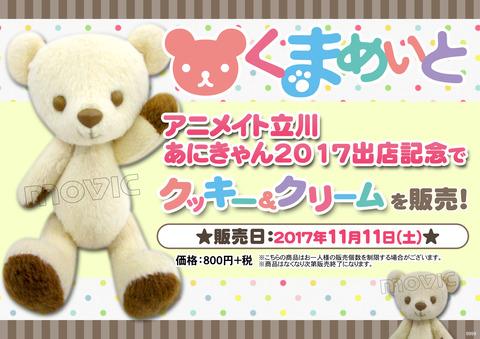 【10131000】171111_kumamate_tatikawa