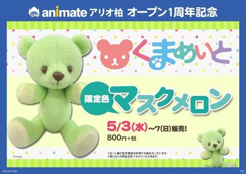 170503-0807_ariokashiwa_kumamate_JW