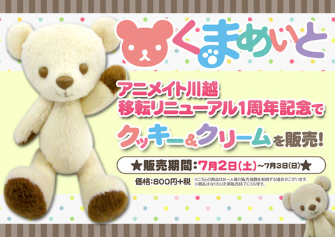 160702_0703_kumamate_kawagoe_JW