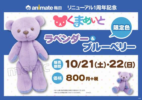 【170925】171021_1022_kumamate_umeda_JW
