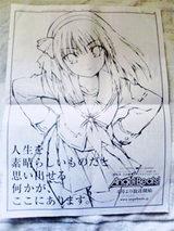 読売新聞のAngelBeats!広告
