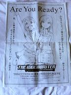 アイドルマスターの広告(関東)