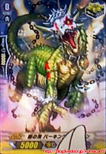 バーキングドラゴン