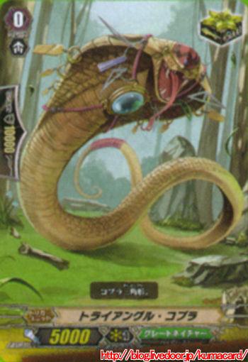 トライアングルコブラ