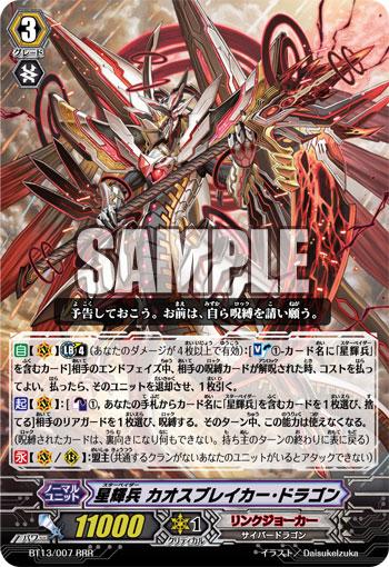 カオスブレイカー・ドラゴン