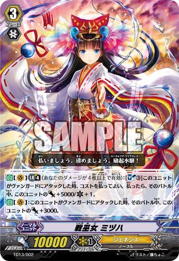 戦巫女ミヅハ