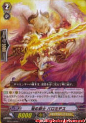 焔の騎士バロミデス