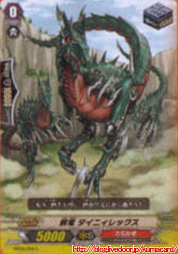 群竜タイニィレックス