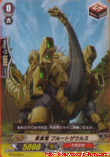 草食竜ブルートザウルス