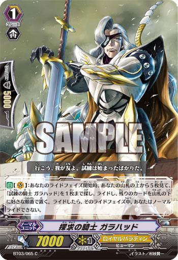 探求の騎士ガラハッド