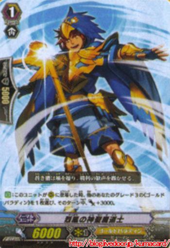 1烈風の神聖魔導師