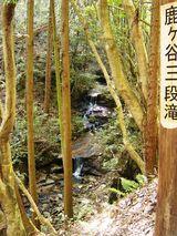 15鹿ヶ谷三段滝