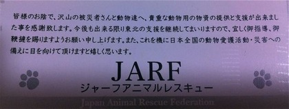 2011_12_31JARF
