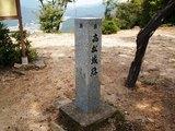 24山頂石碑