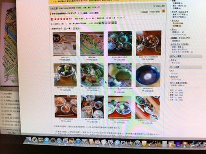2011_08_20食べログ