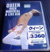 伝説の証DVD