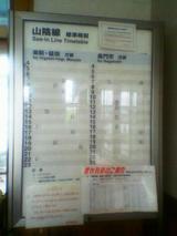 萩駅時刻表