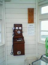 萩駅電話機