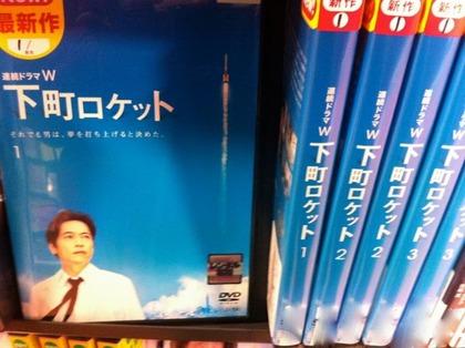 2012_01_09下町ロケット