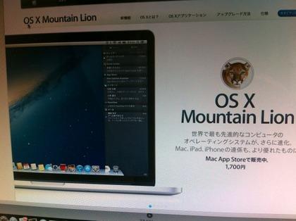 2012_09_02mountain lion