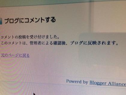 2013_01_19ブログコメント