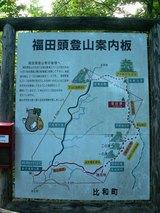 09登山案内図