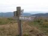 17林間コースへ