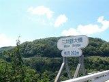 20三井野大橋