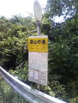 02バス停