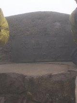 18山頂の石碑