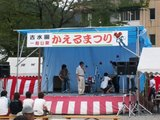 かえる祭りステージ