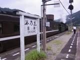 篠目駅停車