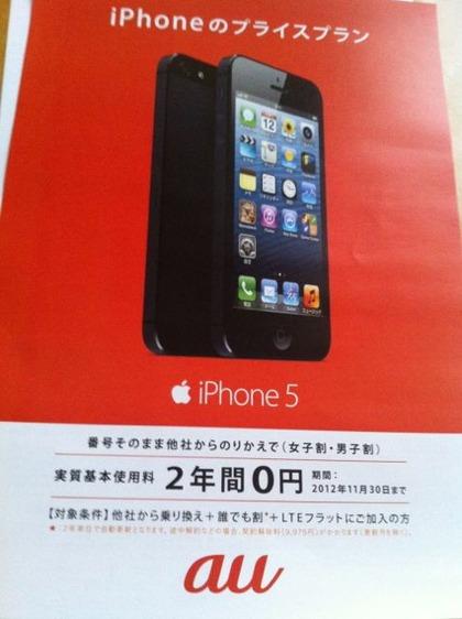 2012_09_29iPhone5