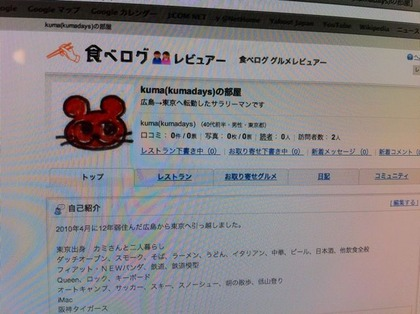 2011_06_20食べログ