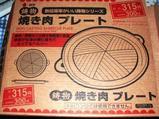 焼肉プレート箱