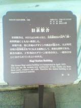 萩駅舎案内板