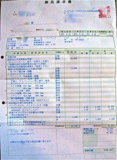 パンダ号オイル交換2010_06納品請求書