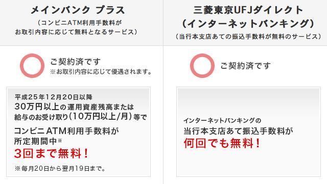 Ufj atm 無料 三菱 コンビニ 銀行 東京 手数料