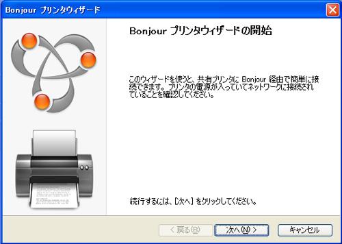 bonjour_printer