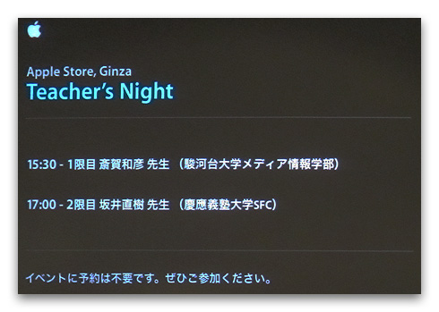 teachers_night0