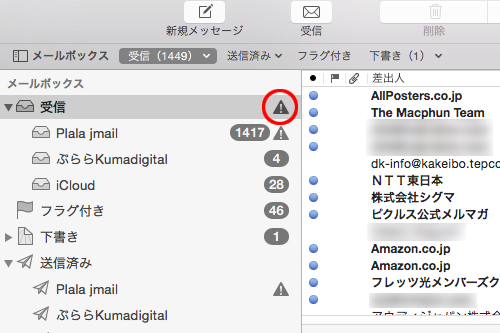 ぷらら メール