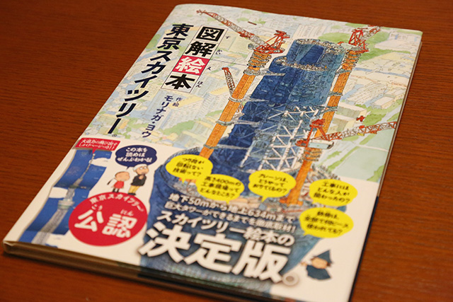 skytree_book1