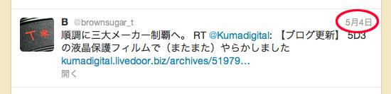 b_tweet1