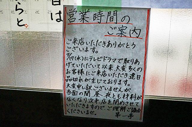daiichitei5